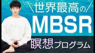 8週間で人生変わる瞑想プログラムMBSR【前編】