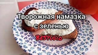 Творожная намазка на хлеб и гренки простой рецепт