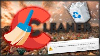 ПРОГРАММА ДЛЯ ОЧИТКИ КОМПЬЮТЕРА | CCLEANER | Лучшая программа для очистки и оптимизации компьютера