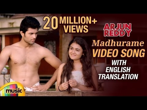 Madhurame Video Song With English Translation | Arjun Reddy Movie Songs | Vijay Deverakonda |Shalini