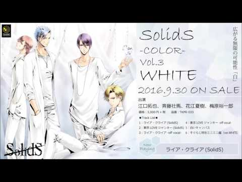 SolidS ユニットソングシリーズ COLOR [-WHITE-]収録楽曲クロスフェード試聴