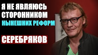 Актер Алексей Серебряков о правительстве Путина!