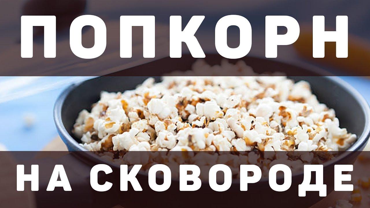 Видео как сделать попкорн фото 803