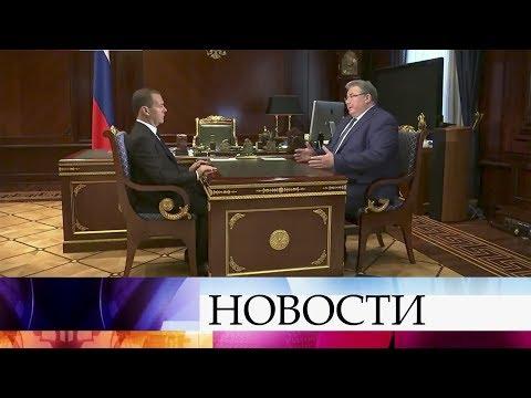 Премьер Дмитрий Медведев выслушал доклад и.о.губернатора Мордовии Владимира Волкова.