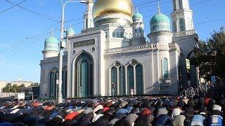 КУРБАН-БАЙРАМ 2019, МОСКВА, НАМАЗ / КУРМАН АЙТ 2019 ОРУСИЯДА, НАМАЗ