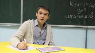 видео Конкурс для подростков, старшеклассников