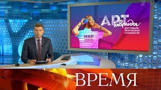 """Выпуск программы """"Время"""" в 21:00 от 21.08.2019"""