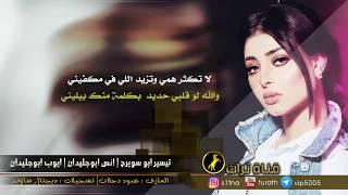 جديد دحه معولين     لاجدد مفتاح قلبي    تيسير ابوسويرح   انس ابوجليدان   ايوب  ابوجليدان 2019