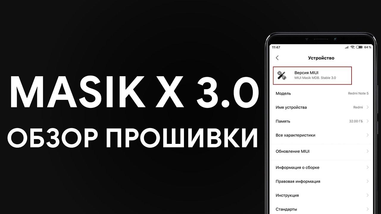 MASIK X 2 6 ROM MIUI 10 2 2 0 Redmi Note 5 Pro by Technobuzznet