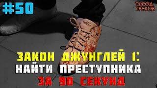 Город Грехов 50 - Нашел преступника за 90 секунд / Закон джунглей # 1