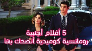 5 أفلام أجنبية رومانسية كوميدية أنصحك بها