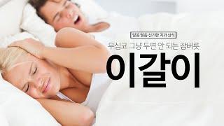 [서울턱사랑니치과]무심코 그냥 두면 안되는 잠버릇 &#…
