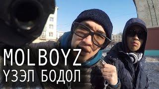 MOLBOYZ | Ereeper Ganaa - Uzel bodol (Official MV)