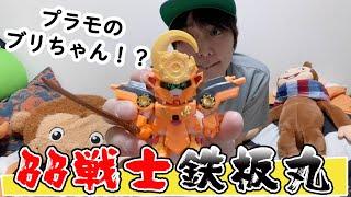 【ブリちゃんがブリちゃんを作ってみた!!『BB戦士 ブリキマル』】