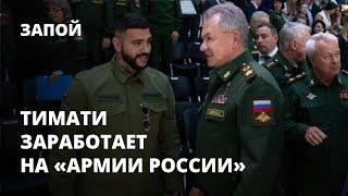 Тимати заработает на «Армии России». Запой с Туватиным