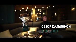 ТК - Кальянная The Loft - Первый обзор в Москве(, 2015-11-26T19:09:23.000Z)