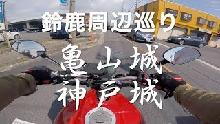 鈴鹿周辺お城巡り 亀山城ー神戸城 DUCATI モンスター797