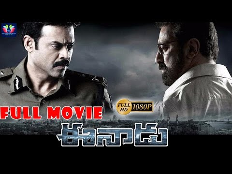 Thumbnail: Eenadu Full Length Movie | Venkatesh, Kamal Haasan | Chakri Toleti | Shruthi Haasan