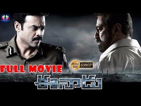 Eenadu Full Length Movie | Venkatesh, Kamal Haasan | Chakri Toleti | Sruthi Haasan
