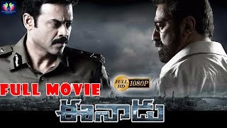 Eenadu Full Length Movie | Venkatesh, Kamal Haasan | Chakri Toleti | Shruthi Haasan