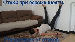 Отеки при беременности. Что делать? Упражнения от отеков.