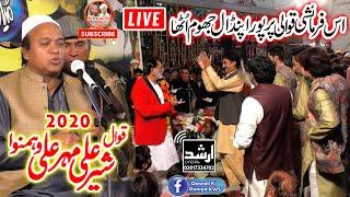 Best Qawali 2020 - Sher Ali Mehr Ali Qawwal - Heart Touching Qawali 2020 Khundi Wali Sarkar 2020