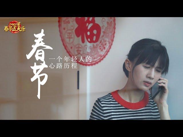 papi酱 - 春节,一个年轻人的心路历程【papi酱春节五天乐】