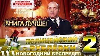 Шестая новогодняя история от Яковлева.