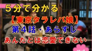 東京タラレバ娘 第4話のあらすじ 一夜を共にしたKEY(坂口健太郎)から ...