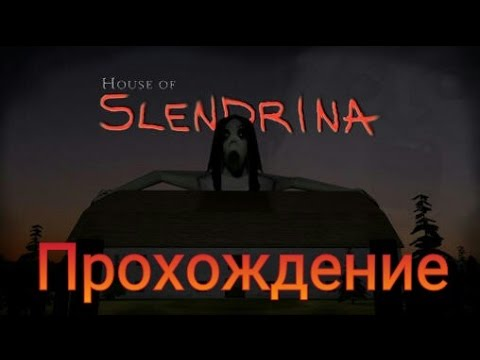 ●HOUSE OF SLENDERINA●《НЕУГОМОННАЯ ХОЗЯЙКА #1》{АНДРОИД}