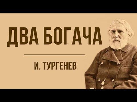 «Два богача» И. Тургенев. Анализ стихотворения в прозе