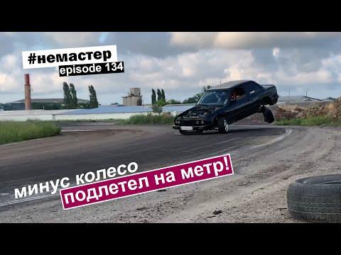 Тренировка на самой опасной трассе в Украине! Неудачи и яркие моменты. Дрифт на 6км.