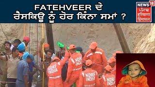 Fatehveer ਦੇ ਰੈਸਕਿਊ ਨੂੰ ਹੋਰ ਕਿੰਨਾ ਸਮਾਂ ? - YouTube   Sangrur LIVE   Bhagwanpura