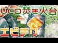 【女子ソロキャンプ】焚き火でエビチリ! の動画、YouTube動画。