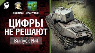 Цифры не решают №4 - от AnTiNooB и Deverrsoid  [World of Tanks]