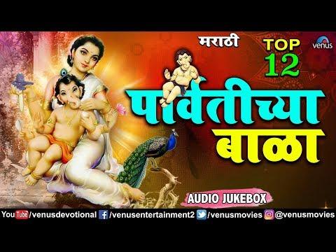 गणेश-चतुर्थी-स्पेशल---parvatichya-baala---top-12-ganpati-songs-marathi---गणपतीची-गाणी