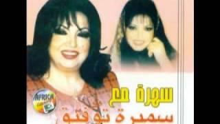 أسمر يا حلو - سميرة توفيق - Samira Tawfik