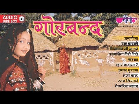 Gorband   Audio Jukebox   Seema Mishra Hit Song   Ramlal Mathur   Rajasthani Song