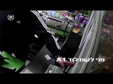 סרטון שוד חנות נוחות (צילום: משטרת ישראל)