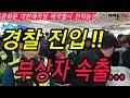 [단독 특종] 새벽 경찰난입!! 수십명 부상/광화문 대한애국당 애국열사 천막