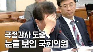 국정감사 도중 눈물 흘린 국회의원