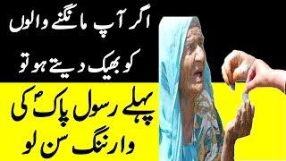 Prophet Muhammad PBUH Warning About Beggary I Bheek K Baray Main Hazoor Pak Ka Farman
