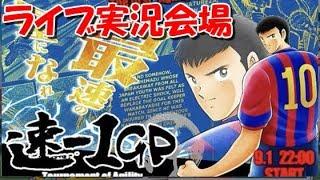 【たたかえドリームチーム】ライブ#560 速-1GP ライブ実況会場 ※大会スケジュールは概要欄【Captain Tsubasa Dream Team】
