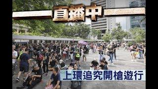 【東網直播】網民號召,於上環追究警方無預警開槍清場,示威者衝出馬路。
