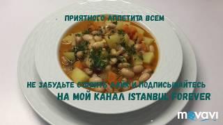 Молодая фасоль (барбунья) по-турецки. Barbunya tarifi. #фасоль#barbunya