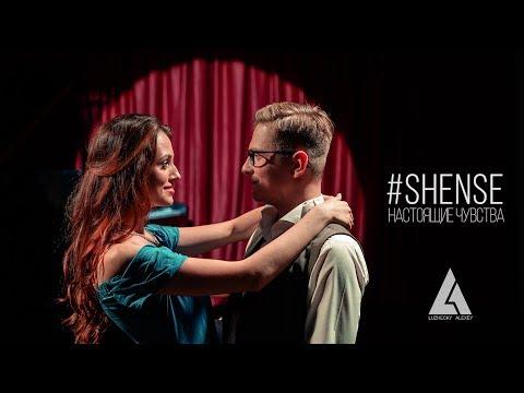 #SHENSE: НАСТОЯЩИЕ ЧУВСТВА