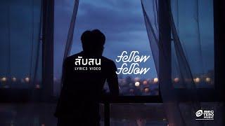 fellow fellow - สับสน [Official Lyric Video]