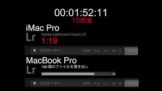 iMac Pro vs MacBook Pro【Lightroom書き出し比較】