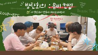 [BTS | 방탄소년단] 저녁먹으면서 다음 앨범 뮤비 컨셉 회의하기 | 다음 앨범 스포? | 방탄표 앨범 제…
