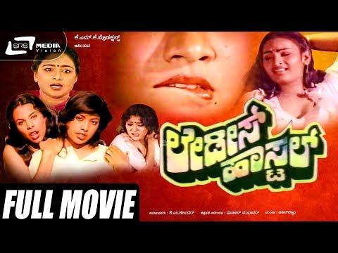 Ladies Hostel -- ಲೇಡೀಸ್ ಹಾಸ್ಟಲ್  Kannada Full HD Movie FEAT.  B Sarojadevi, Ramakrishna